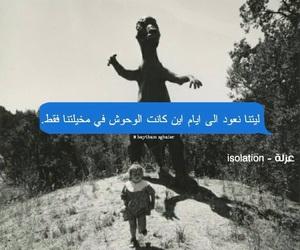 arabic, ادب, and وحدة image