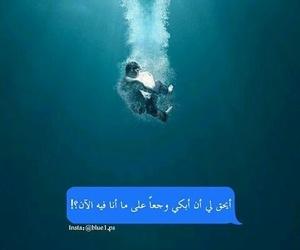 خرابيش, بكاء دموع, and بحر غرق محيط image