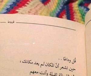 words, كلمات, and حقيقةً image