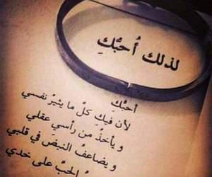 احبك and احَبُك image