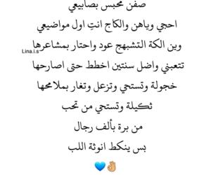 بالعراقي عراقي العراق, اشعار شعر شعبي, and احبج احبك حب image