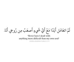 الحياة, arabic, and ﻋﺮﺑﻲ image