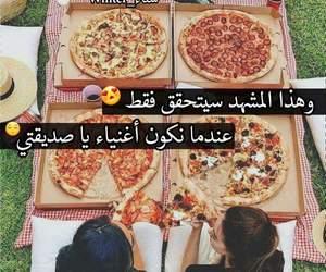 we heart it, بيتزا, and سعادة image