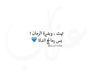 حُبْ, شعر شعبي, and غزل بغدادي image