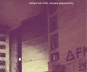 article, greek, and sad image