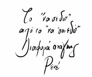 greek quotes, Ελληνικά, and στιχακια image