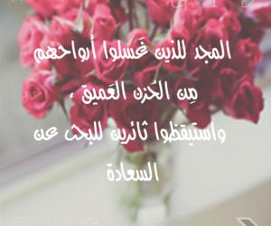صباح الخير, صباح الورد, and صباح السعادة image