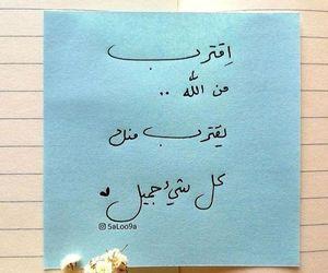 كلمات, جميلً, and حياة image