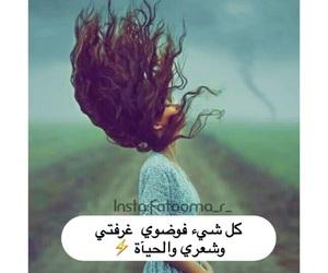 ﺭﻣﺰﻳﺎﺕ, اشعار, and محادثات image
