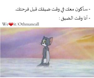 arabic, مضحكة, and ضٌحَك image