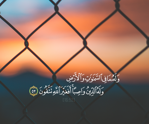 allah, earth, and heavens image