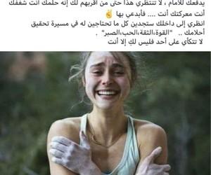 جُمال, اراده, and حواء image