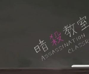 assassination classroom image