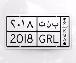 GRL, saudi arabia, and ksa image