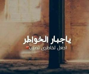 islamic, يأس, and دُعَاءْ image