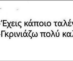 greek, saying, and text image