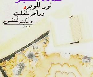 يا رب, استغفر الله, and الحمد لله image