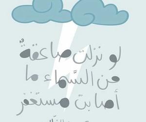 يا رب, الحمد لله, and عمر بن الخطاب image