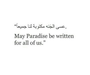 islam, paradise, and quotes image