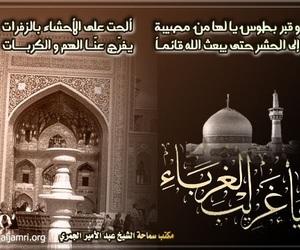 عليه السلام, مناسبات دينية, and ١٧ صفر image