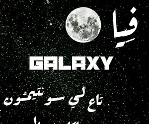 dz, galaxy, and quotes image