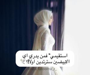 بُنَاتّ, عروس, and فستان image