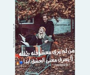 طفله, حُبْ, and كلمات image