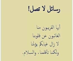 عربي, arabic, and اقوال image