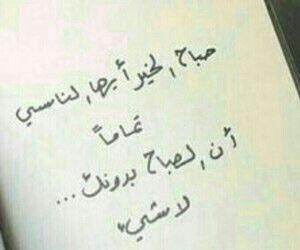 صباح الخير, حُبْ, and بدونك image