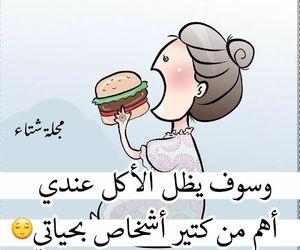 أكل, فرحً, and ﺭﻣﺰﻳﺎﺕ image