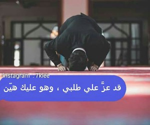 quotes, ﻋﺮﺑﻲ, and يارب  image