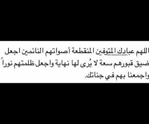 islam, duaa, and الجنة image