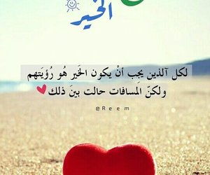good morning, morning, and صباح الخير image