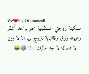 arabic, dz, and funny image