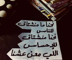 arabic, feel, and peace image