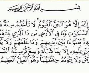 islam, quran, and القرآن الكريم image