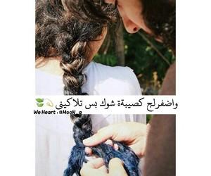 عربي العراق تصاميم and حب تحشيش بنات شباب image