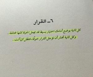 كلمات عربي, قرار, and عبارات بالعربي كتابات image