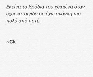 rain, greek quotes, and βροχή image