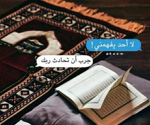 islam, قراّن, and اسﻻم image