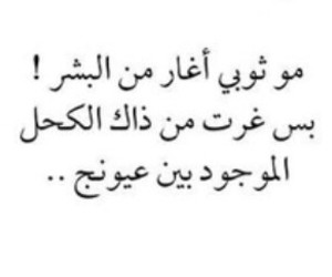 الكحل, عراقيات, and اغار image