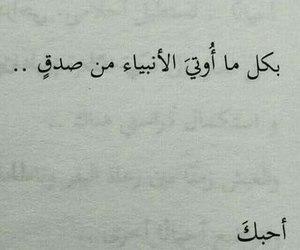 احَبُك