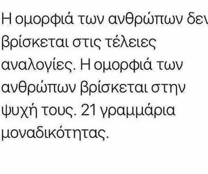 21, greek quotes, and ερωτας image