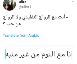 حُبْ, تحشيش عراقي, and ٍانتحار image