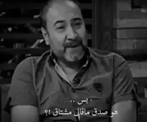؟, مشتاق, and ما image