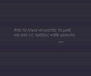 greek_quotes, ΕΛΛΗΝΙΚΑ_ΣΤΙΧΑΚΙΑ, and greek image