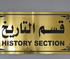 تاريخ, كلية, and بغدادً image