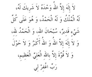 islam, ﻋﺮﺑﻲ, and allah image
