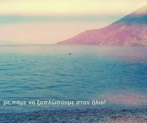 greek, Island, and greek quotes image