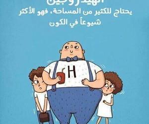 علمً, العلوم, and الهيدروجين image